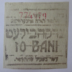 Raritate! Romania 10 Bani cca 1915-1920,bon ebraic care a circulat in Maramureș