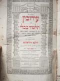 Cumpara ieftin Babilonian Talmud Masechet Eruvin, Vilna si Grodno, 1836, iudaica, carte rara