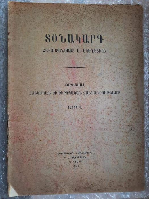 Carte veche - muzica Armeana 1931