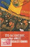Ziua armatei, carte postala ilustrata