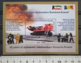 2 colite mnh Romania- 45 de ani de relatii diplomatice Romania-Kuwait