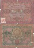 1919, 10,000 Rubles (P-106a.6) - Rusia