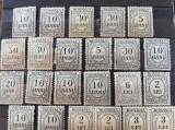 Timbre Romania taxa de plata, nestampilate, pret/bucata, Nestampilat