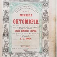 Minei Octombrie, Bucuresti 1852