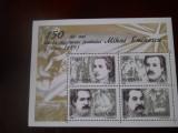 2000 LP 1502  150 DE ANI DE LA NASTEREA LUI MIHAI EMINESCU