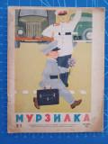 Cumpara ieftin Murzilka 1958 - septembrie Nr. 9 / limba rusă / revistă copii Rusia - URSS