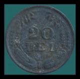 ROMANIA KM#62 - 20 Lei 1942 - ZINC