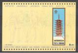 Romania.1970 EXPO Osaka-Bl.  XR.218