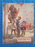 Cumpara ieftin Murzilka 1955 - noiembrie Nr. 11 / limba rusă / revistă copii Rusia - URSS