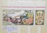1995 Ziua Marcii postale LP1384 MNH, Sport, Nestampilat
