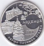 Moneda Ucraina 5 Hryven 2020 - KM#New SPECIAL UNC ( 700 ani Lokhvytsia ), Europa