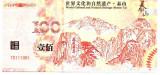 CHINA - FANTASY NOTE - 100 YUAN 2020 , MUNTELE TAI - UNC / SERIA WORLD HERITAGE