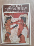 Atena-Muzeul National - set nr. 5 -  carti postale (nr.E 65 - E 80) 16 piese, Necirculata, Printata, Europa