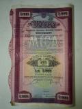 5000 Lei 1936 Mica Bucuresti actiuni vechi / Romania 457940