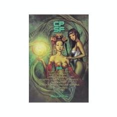 Colectia de povestiri stiintifico-fantastice, vol. 8