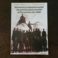 Prizonieri si voluntari romani din primul razboi mondial si Marea Unire din 1918