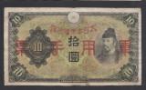 A1838 China Japan Japonia 10 yen 1938