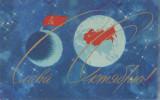 Uniunea Sovietică, S. Borolin, Glorie lui Octombrie, carte poştală necirculată