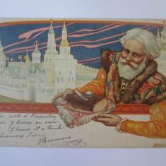 Carte postala circulata Paris-Expozitia Universala 1900,suvenir sectiunea rusa