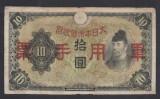 A431 China Japan Japonia 10 yen 1938