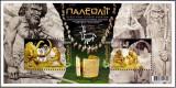 Ucraina, paleolitic, vanatoare, mamut, 2017,  MNH, Nestampilat