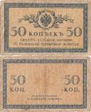 1919, 50 Kopeks (P-S151) - Chaykovsky (Rusia de Nord)