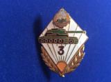 Insigna militara - Specialist de clasa - clasa a III-a - Tancuri /Tanchist - RSR
