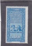 ROMANIA 1931 AJUTATI UNIVERSITATEA DIN BUCURESTI PENTRU PALATUL EI ,MNH,val.1leu, Istorie, Nestampilat