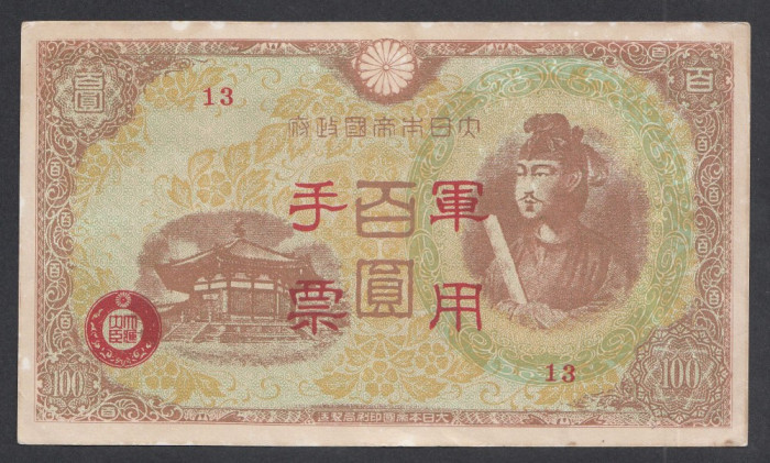 A2144 China Japan Japonia 100 yen 1945