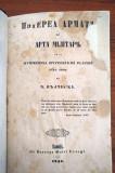 Puterea armată şi arta militară - Nicolae Balcescu - 1844 prima editie RARITATE!