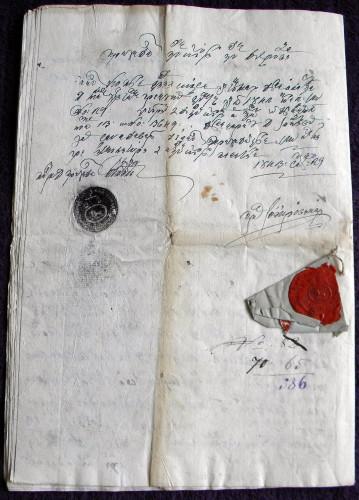 1841 Vechi document Judecatoria Arges, hartie filigran, sigilii in ceara si fum