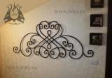 Panou decorativ pentru perete din fier forjat.