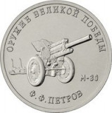 Rusia 25 Rubles 2019 - (Weapons Designer Fyodor Petrov) 27 mm KM-New UNC !!!