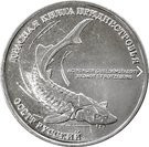 Transnistria 1 Ruble  2018 - (Russian sturgeon) 22 mm, KM-New UNC !!!