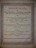 MACARIE IEROMONAHUL  - THEORITIKON / TEORETICONUL {1823}