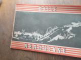 Cumpara ieftin BAILE HERCULANE, BROSURA PROPAGANDA,  1957