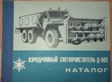 1) - Catalog ilustrat autofreza de zapada D-902