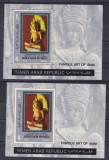Yemen 1970 Sculpture Art of Siam perf+imperf sheets Mi.B118A+B MNH N.024, Nestampilat