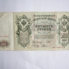MDBS - BANCNOTA RUSIA - 500 RUBLE - 1912