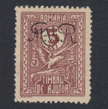 ROMANIA 1918 OCUPATIA GERMANA 5 LEI SUPRATIPAR MONOGRAM MNH