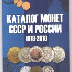 Catalog monede URSS si Rusia 1918-2018