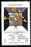 Iran 1987 - Targul de carte Teheran '87 1v.neuzat,perfecta stare(z)