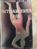 Mircea Eliade - Intoarcerea din rai, 1934, PRIMA EDITIE!!