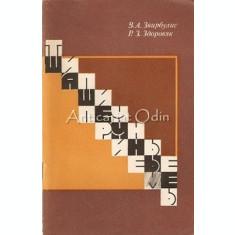 Receptii Tipice In Jocul De Dame - V. A. Zvurbulis, R. Z. Zdorov