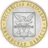 !!! RARR : RUSIA - 10 RUBLE 2006 = REGIUNEA CHITA - KM 939 - UNC / BIMETAL, Europa