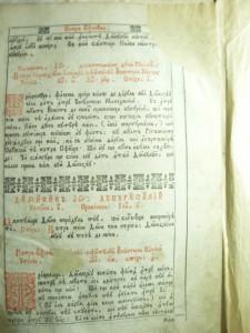 Carte Religioasa inc sec.XIX caractere chirilice in lb.romana -112 pag disparate