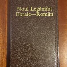 Noul Legamant Ebraic - Roman (1990 - 488 pagini, Stare impecabila!)