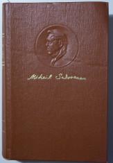 Mihail Sadoveanu - Opere 20/ XX (Publicistica 1936-1955) foto