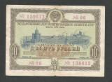 RUSIA  URSS  10  RUBLE  1953  [3]  OBLIGATIUNI /  OBLIGATIUNE  DE  STAT