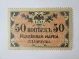 Rara! Odessa 50 Kopeici 1917 UNC razboiul civil bancnotă timbru